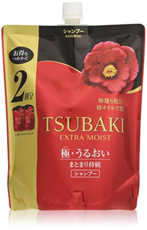 【大容量】TSUBAKI エクストラモイスト シャンプー 詰め替え用 (パサついて広がる髪用) 2倍大容量 690ml