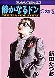 静かなるドン―Yakuza side story (第21巻) (マンサンコミックス)