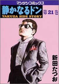 静かなるドン―Yakuza side story (第21巻) (マンサンコミックス)の詳細を見る