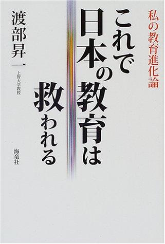 これで日本の教育は救われる―私の教育進化論の詳細を見る