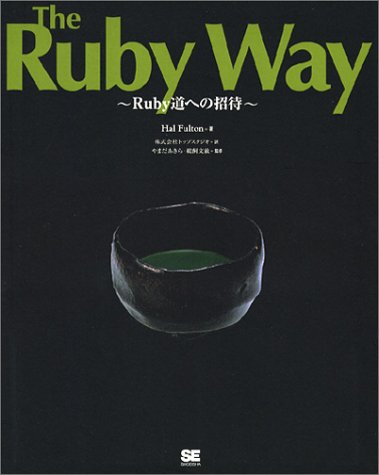 The Ruby Way―Ruby道への招待の詳細を見る