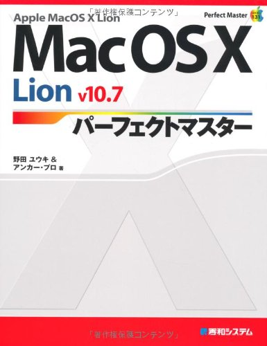 MacOSX Lion v10.7パーフェクトマスター (Perfect Master SERIES)