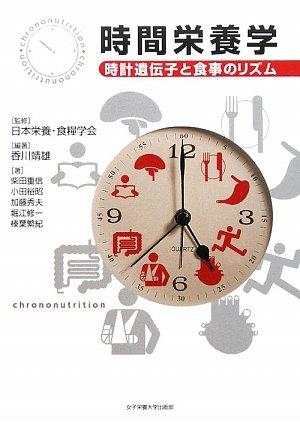 時間栄養学―時計遺伝子と食事のリズムの詳細を見る