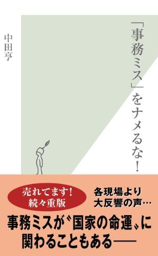 「事務ミス」をナメるな! (光文社新書)の詳細を見る