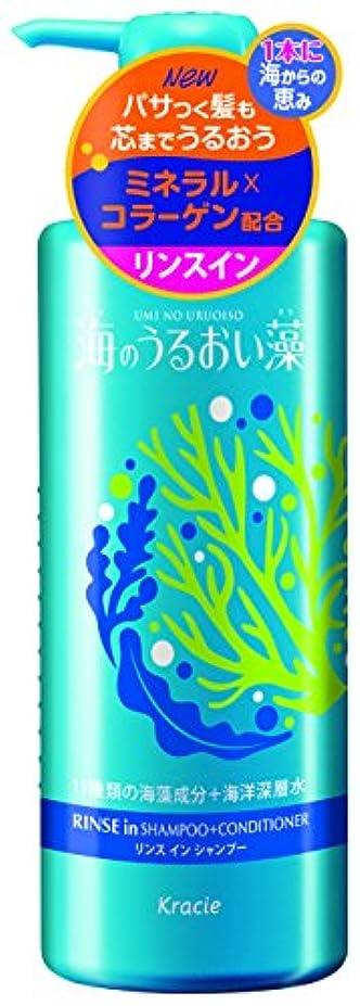 に同意するアメリカ休戦海のうるおい藻 うるおいケアリンスインシャンプー ポンプ 520mL