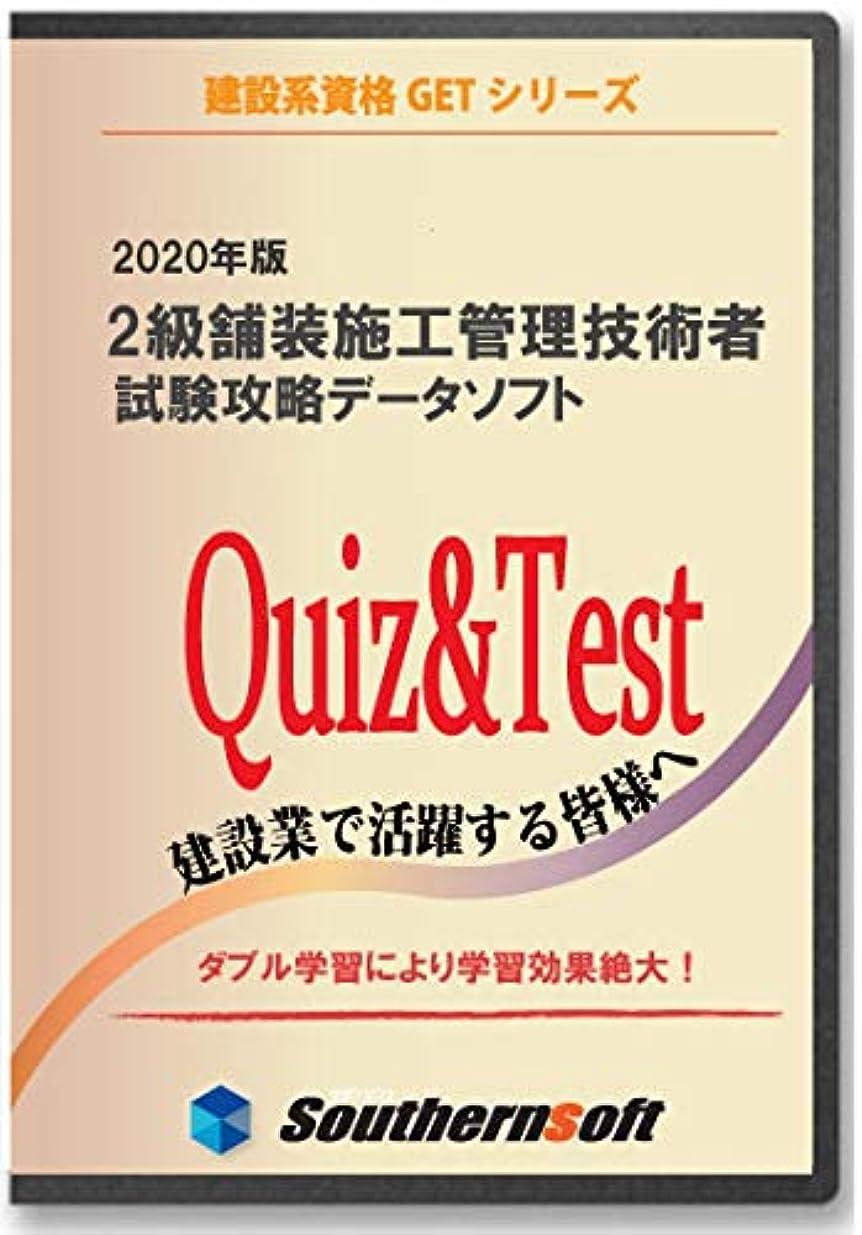 ピンクくま肉の2級舗装施工管理技術者試験学習セット(スタディトライ1年分付き)2020年度版