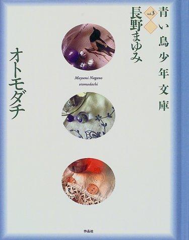 青い鳥少年文庫〈vol.3〉オトモダチ (青い鳥少年文庫 (Vol.3))の詳細を見る
