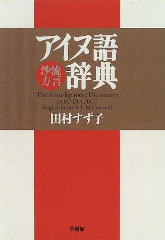 アイヌ語沙流方言辞典