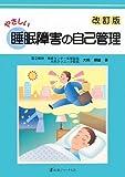 やさしい睡眠障害の自己管理