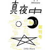 季刊 真夜中 No.1 2008 Early Summer 特集:本は真夜中の庭で