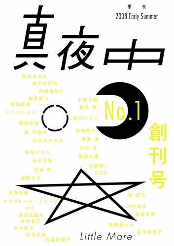 季刊 真夜中 No.1 2008 Early Summer 特集:本は真夜中の庭での詳細を見る