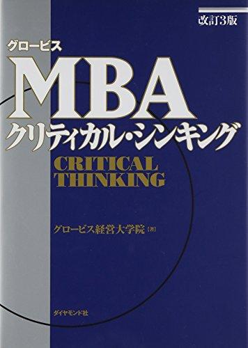 改訂3版 グロービスMBAクリティカル・シンキング (グロービスMBAシリーズ)