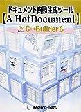 ドキュメント自動生成ツール【A HotDocument】 FOR C++Builder6.0