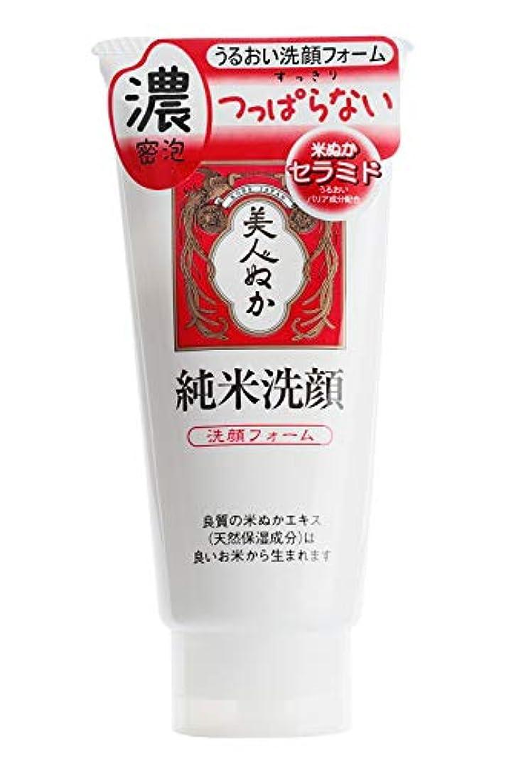 研磨アルファベット忌まわしい美人ぬか 純米洗顔 135g