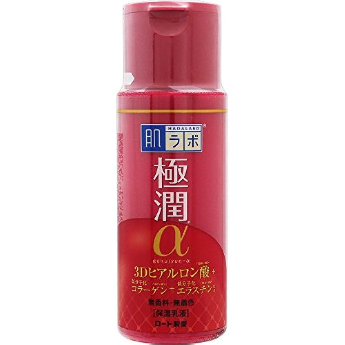 肌ラボ 極潤α ハリ乳液 3Dヒアルロン酸×低分子化コラーゲン×低分子化エラスチン配合 140ml
