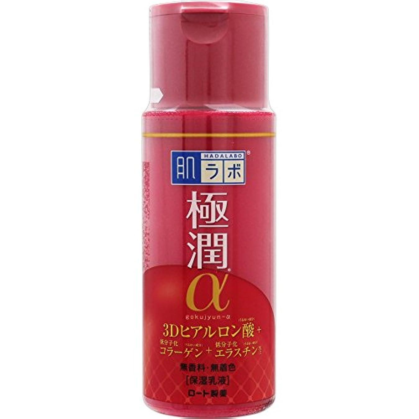 削る優れた長いです肌ラボ 極潤α ハリ乳液 3Dヒアルロン酸×低分子化コラーゲン×低分子化エラスチン配合 140ml