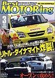 ベストモータリング 2005/3 リトル・ダイナマイト炸裂![DVD]