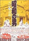 昭和の男 / 入江 喜和 のシリーズ情報を見る