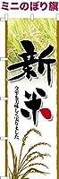 ミニのぼり旗 「新米」秋の味覚 農作物 短納期 既製品 少し位大きめ 13cm×39cm のぼり