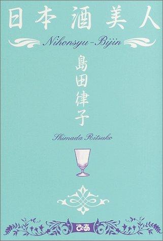 日本酒美人