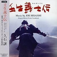 壬生義士伝 オリジナル・サウンドトラック