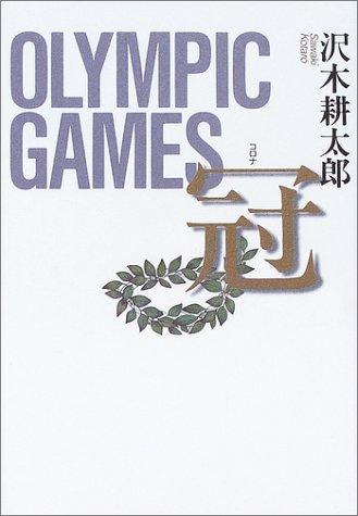 冠 OLYMPIC GAMESの詳細を見る