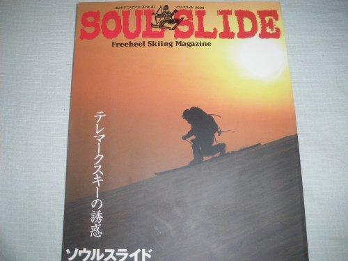 ソウルスライド (2006) (SJテクニックシリーズ (No.47))