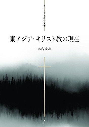 東アジア・キリスト教の現在 (キリスト教研究叢書)