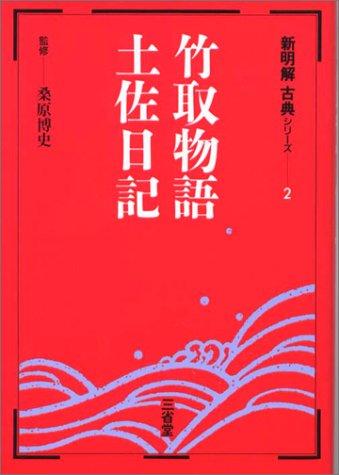 竹取物語・土佐日記 (新明解古典シリーズ (2))