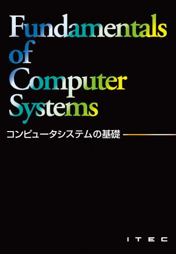 コンピュータシステムの基礎の詳細を見る