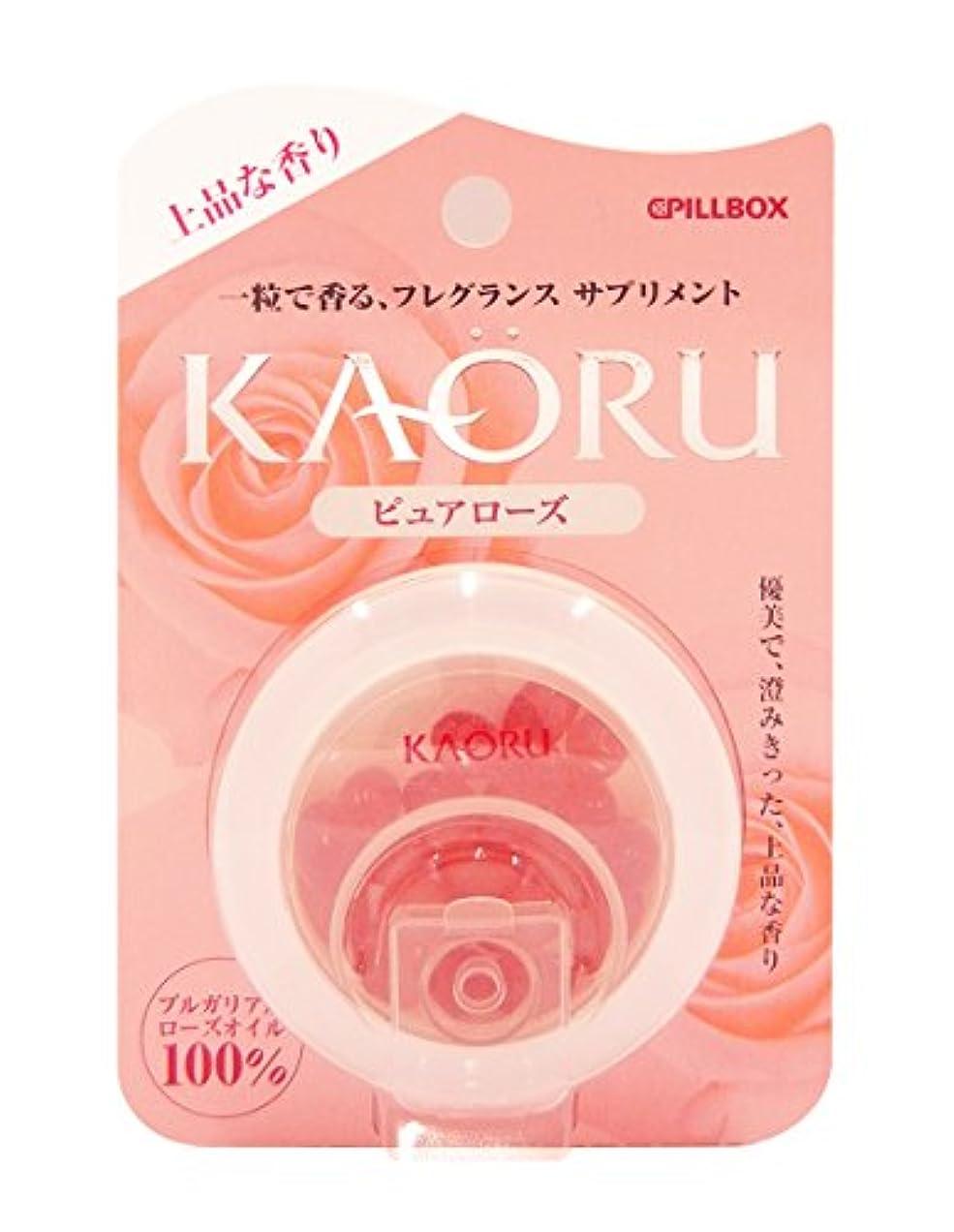 豊富な静脈にぎやかフレグランスサプリメント KAORU (ピュアローズ)
