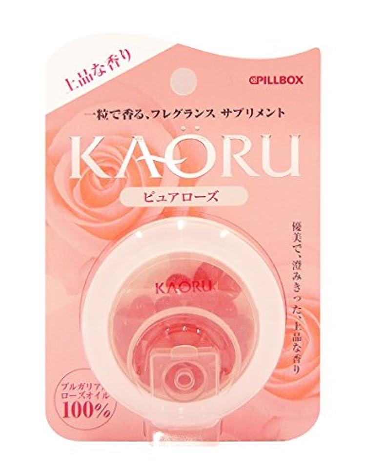 コンデンサー神秘効能フレグランスサプリメント KAORU (ピュアローズ)