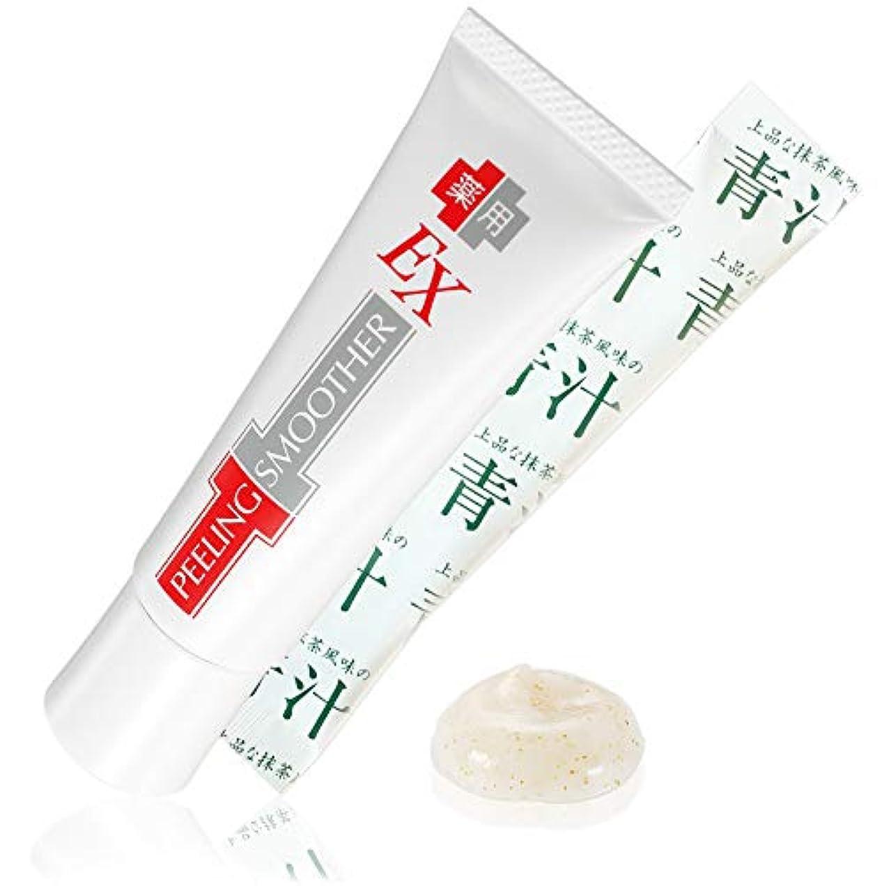 教室敵対的強調する薬用イボ取りクリーム ピーリングスムーサーEX 25g 国産青汁プレミアム1包付き