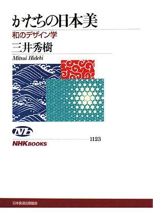 かたちの日本美 和のデザイン学 (NHKブックス)