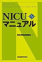 NICUマニュアル(第5版)