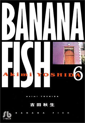 Banana fish (6) (小学館文庫)の詳細を見る