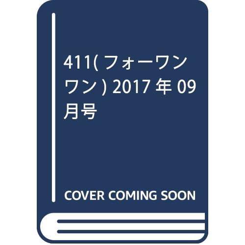 411(フォーワンワン) 2017年 09 月号 [雑誌]