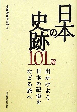 日本の史跡101選—出かけよう 日本の記憶をたどる旅へ