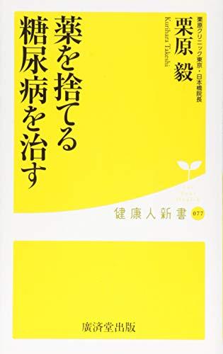 薬を捨てる 糖尿病を治す (廣済堂健康人新書)