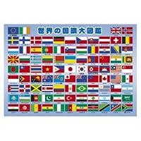 ピクチュアパズル 世界の国旗大図鑑