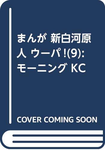 まんが 新白河原人 ウーパ!(9) (モーニング KC)