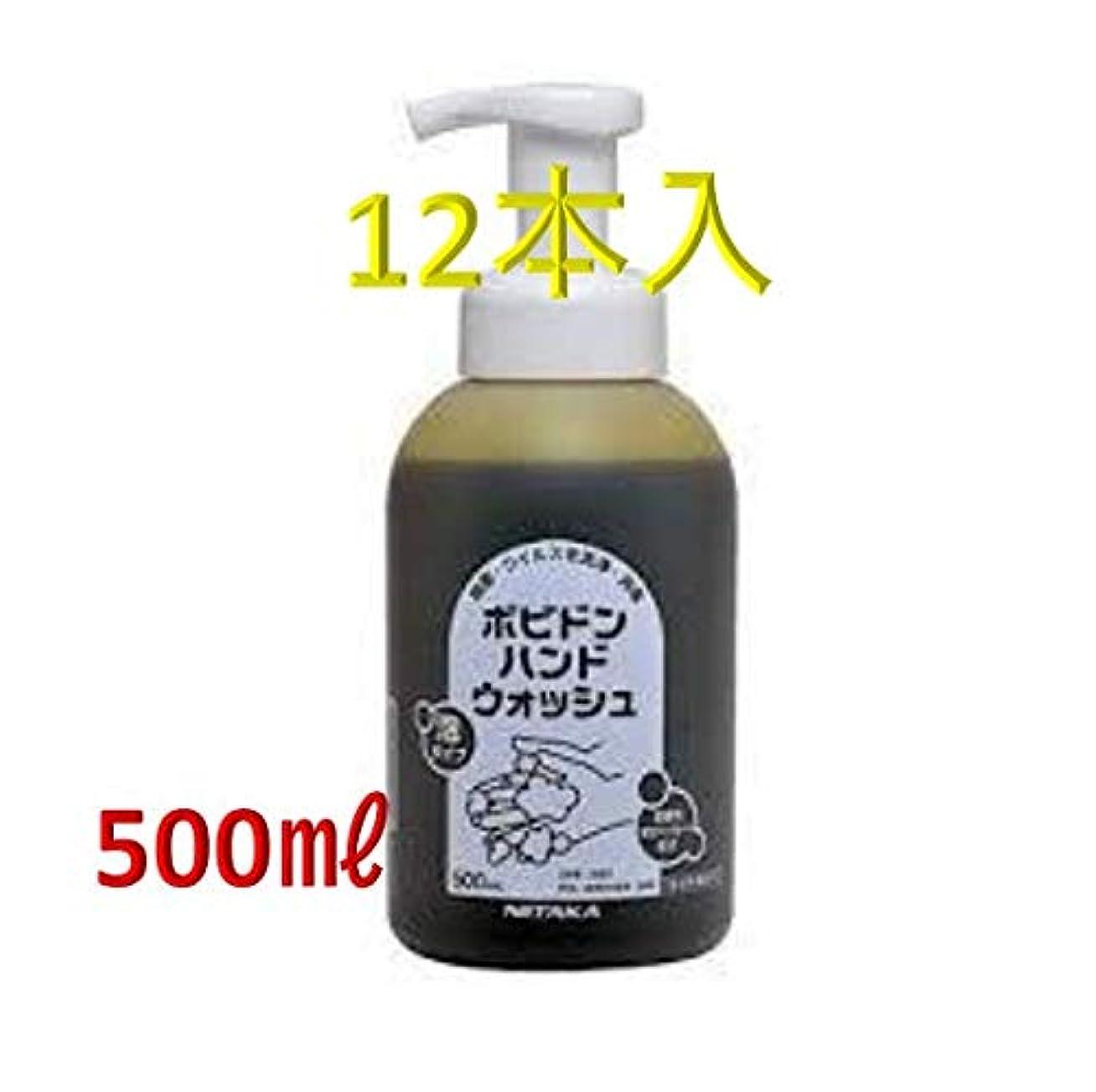 褒賞連隊娯楽ハンドソープ ポビドン ハンドウォッシュ500ml×12本