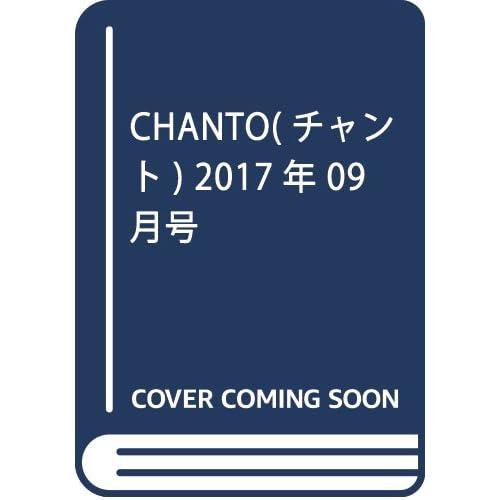 CHANTO(チャント) 2017年 09 月号 [雑誌]