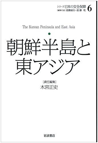 朝鮮半島と東アジア (シリーズ 日本の安全保障 第6巻)の詳細を見る