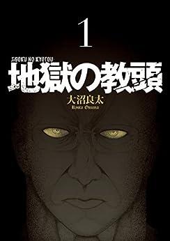 [大沼良太]の地獄の教頭 1巻 (デジタル版ヤングガンガンコミックス)