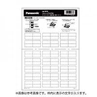 パナソニック コスモシリーズネームカード 食堂・ダイニングルーム WVC83208W