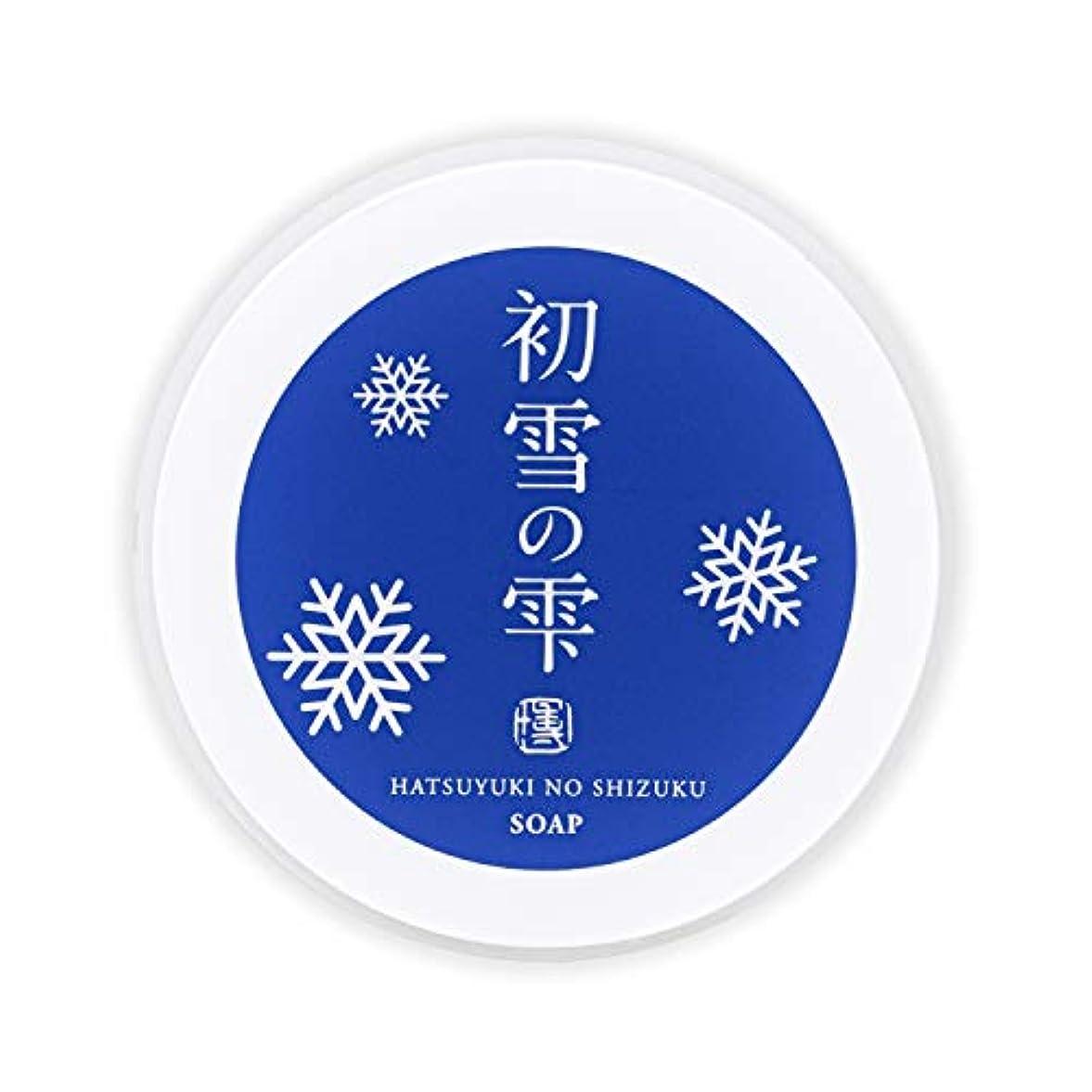 ゴミ箱を空にする想像する岩初雪の雫 洗顔 練り せっけん ジャータイプ 34g [アミノ酸 ヒアルロン酸 プラセンタエキス セラミド 配合]