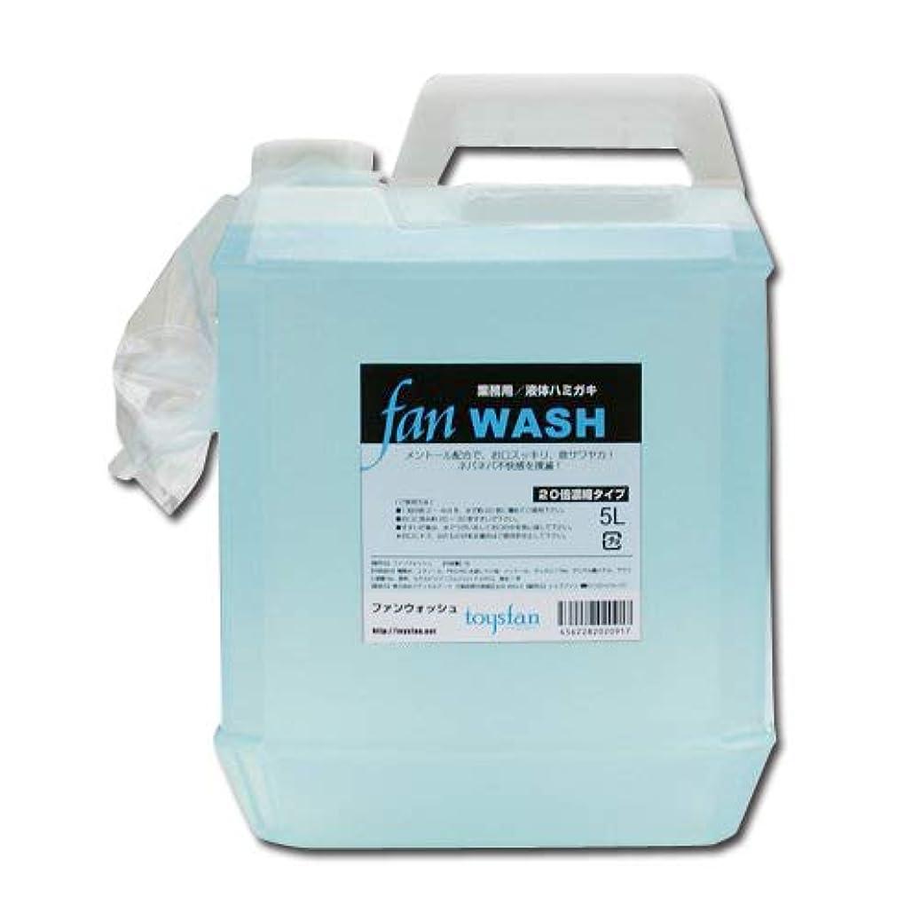 哀滑りやすい廃棄ファンウォッシュ 5L(20倍濃縮)業務用液体ハミガキ FAN WASHメントール配合│液体歯磨き大容量!うがい液