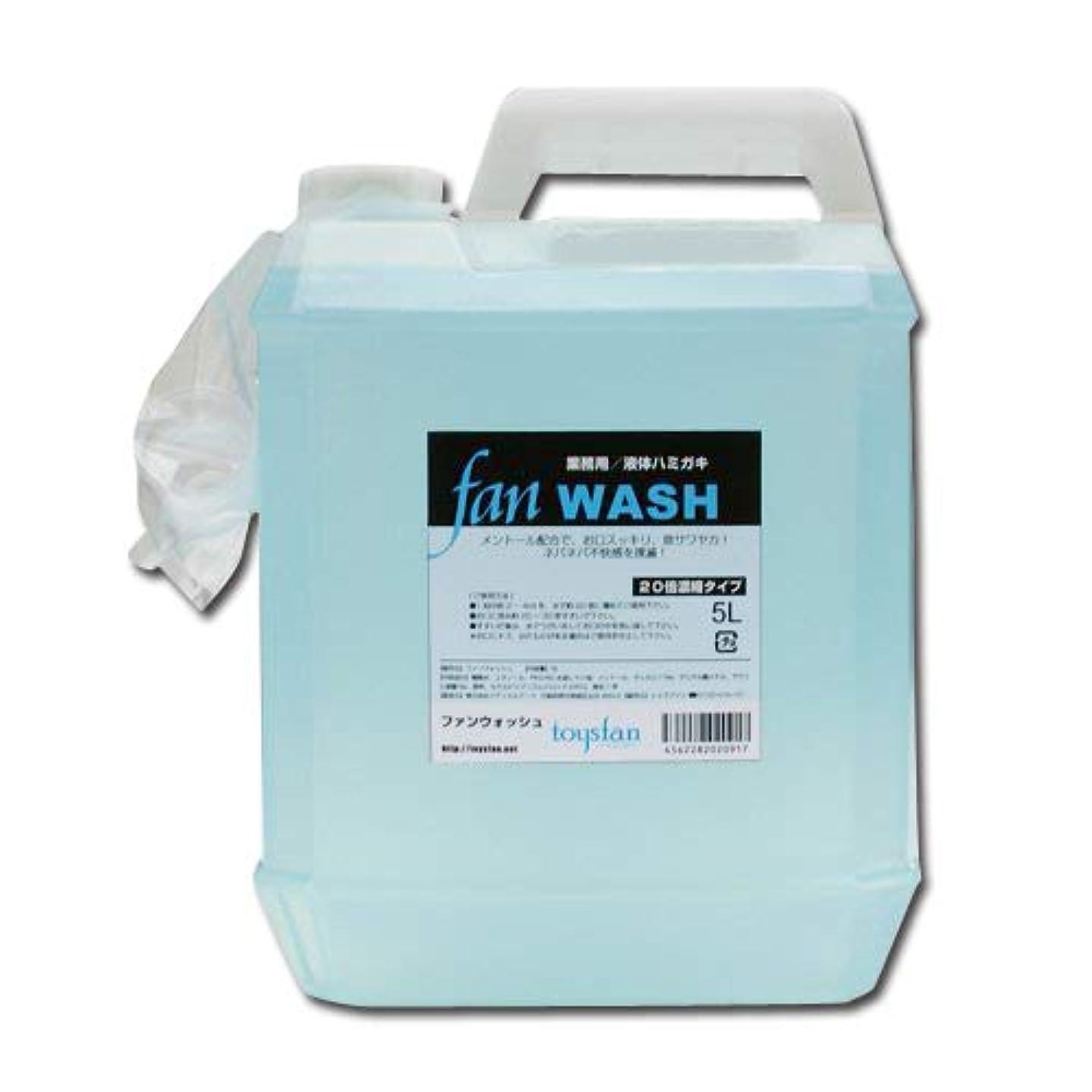 熟達した管理パドルファンウォッシュ 5L(20倍濃縮)業務用液体ハミガキ FAN WASHメントール配合│液体歯磨き大容量!うがい液