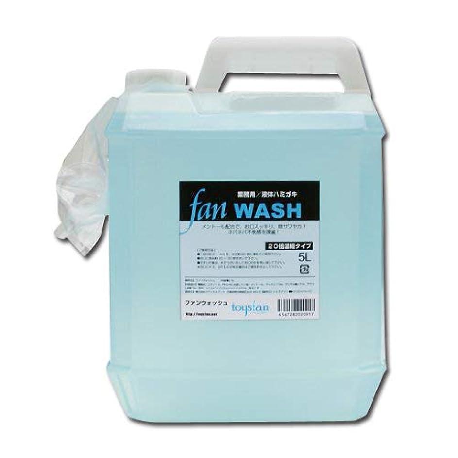 南東明示的に財産ファンウォッシュ 5L(20倍濃縮)業務用液体ハミガキ FAN WASHメントール配合│液体歯磨き大容量!うがい液